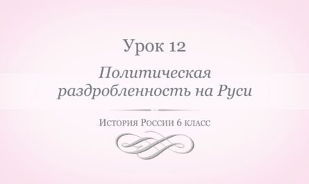 История России 6 класс// Урок 12. Политическая раздробленность на Руси