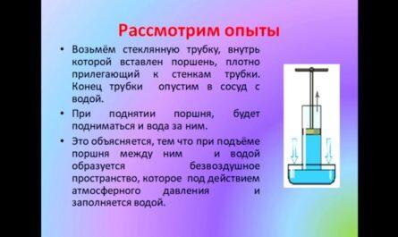Физика 7 класс Вес воздуха. Атмосферное давление