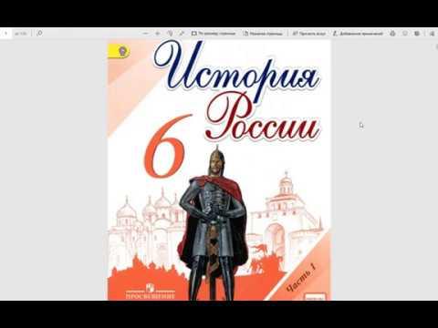 6 класс История России просто, на пальцах. (3 глава, 14 параграф, часть 1)