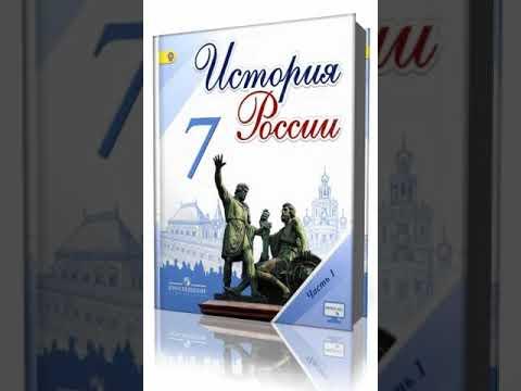 §14—15  Смута в Российском государстве