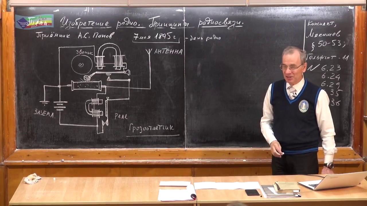 Урок 386. Изобретение радио. Принципы радиосвязи