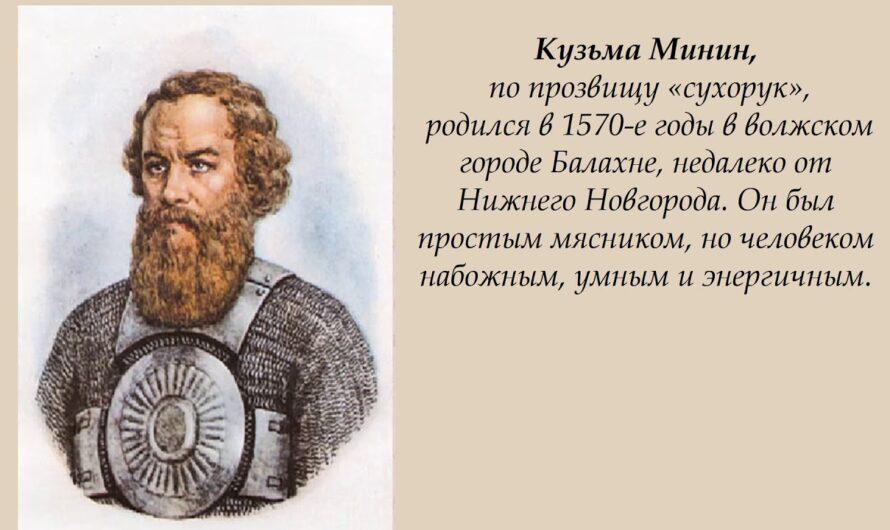 Патриоты России. Минин и Пожарский