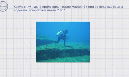 Физика 7 класс. Решение задач на расчет Решение задач и  плавания тел