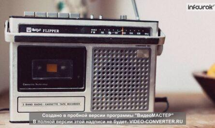 Принципы радиосвязи и телевидения