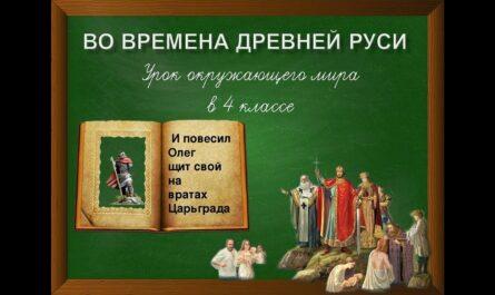 Во времена Древней Руси