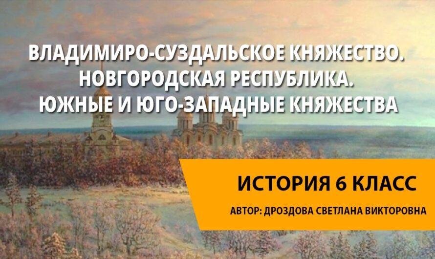Владимиро-Суздальское княжество. Новгородская республика. Южные и юго-западные княжества