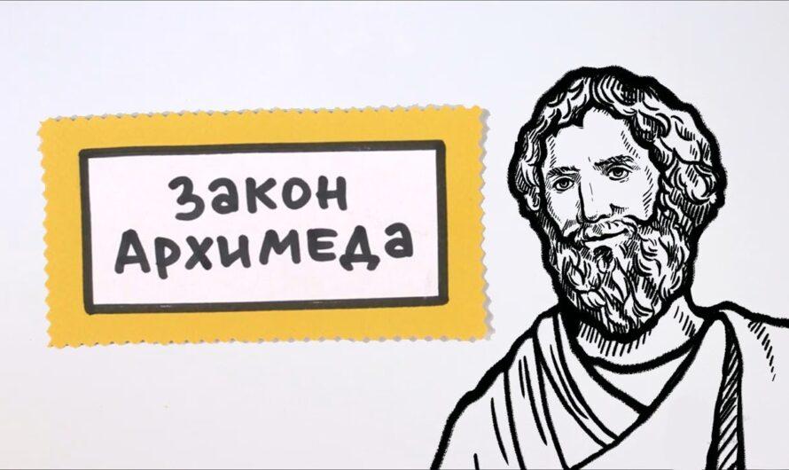 Закон Архимеда. Физика 7 класс