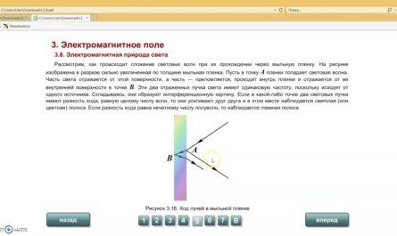 § 47. Электромагнитная природа света