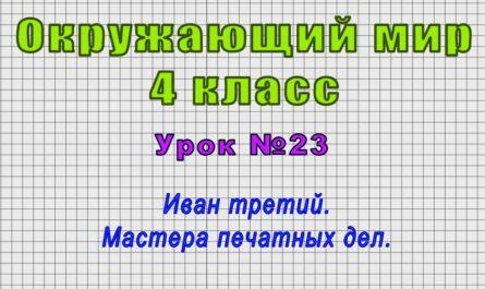 Окружающий мир 4 класс (Урок№23 - Иван третий. Мастера печатных дел.)