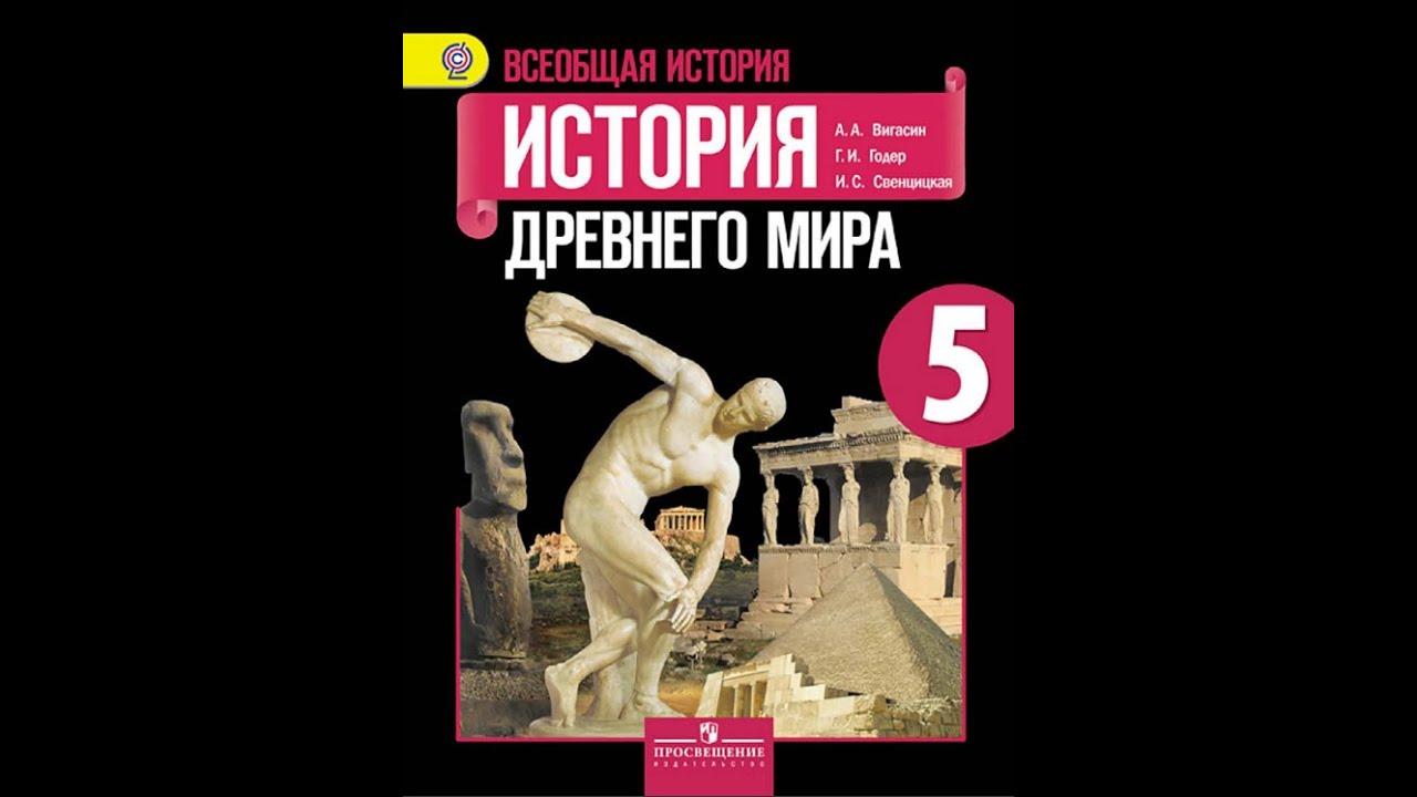 История Древнего мира 5кл. §41 Города Эллады подчиняются Македонии