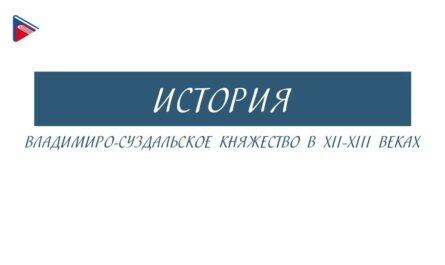 6 класс - История - Владимиро-Суздальское княжество в 12-13 веках