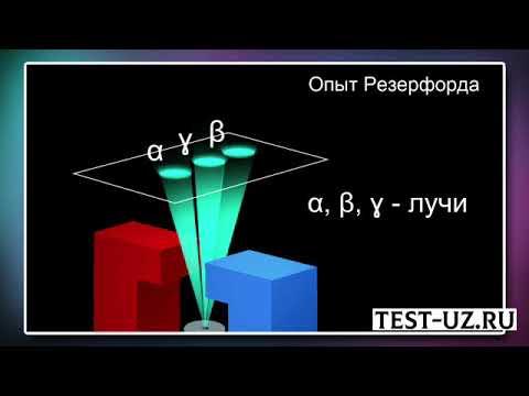 Радиоактивность как свидетельство сложного строения атомов
