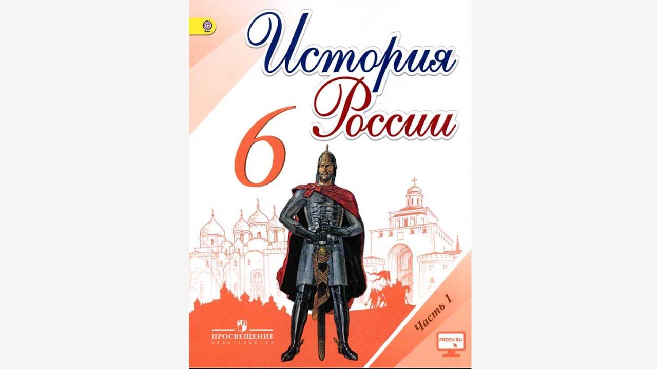 История России, 6 класс, параграф 14
