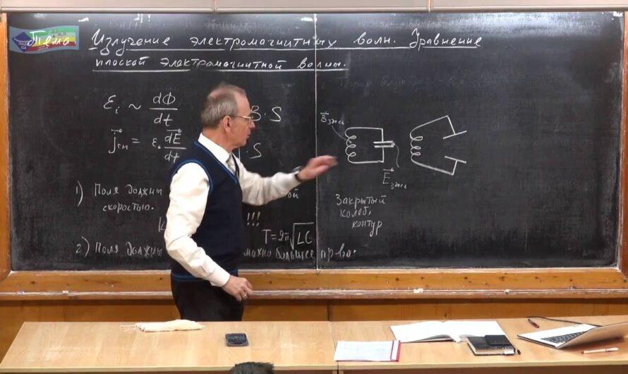 Урок 384. Излучение электромагнитных волн.