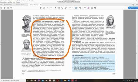5 класс Афинская демократия при Перикле