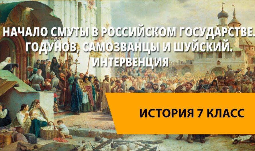 Начало Смуты в Российском государстве. Годунов, самозванцы и Шуйский. Интервенция