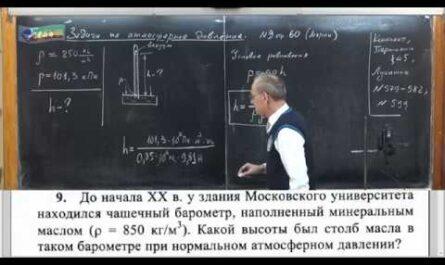Урок 57 (осн). Задачи на атмосферное давление