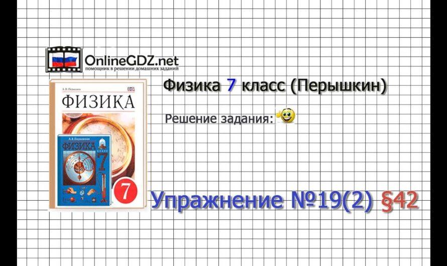 Упражнение №19(2) § 42. Вес воздуха. Атмосферное давление – Физика 7 класс (Перышкин)