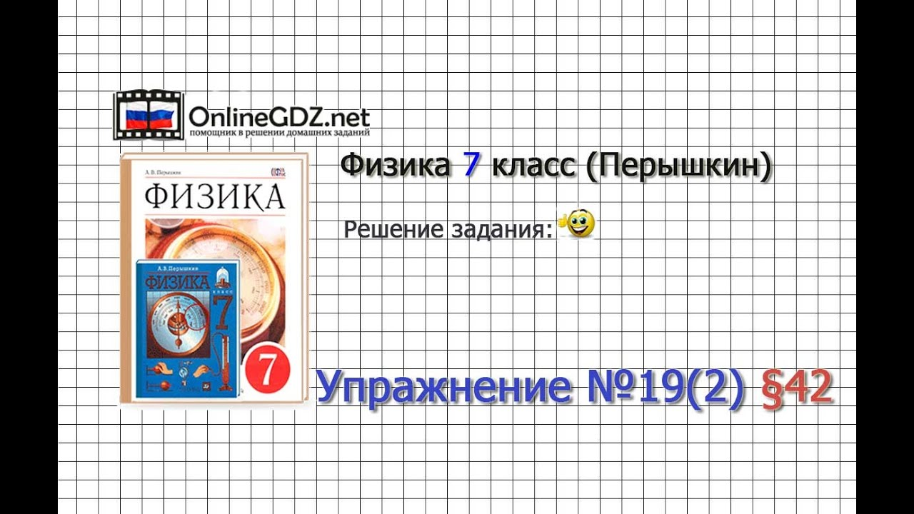 Упражнение №19(2) § 42. Вес воздуха. Атмосферное давление - Физика 7 класс (Перышкин)
