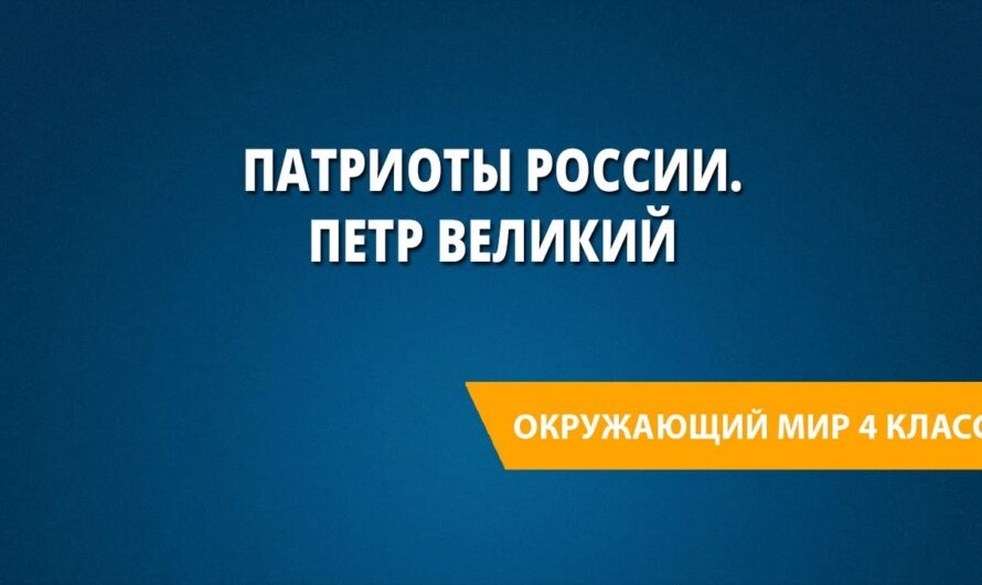 Патриоты России. Петр Великий
