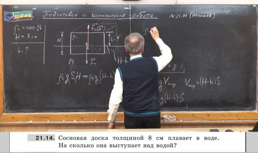 Урок 70 (осн). Задачи на плавание тел