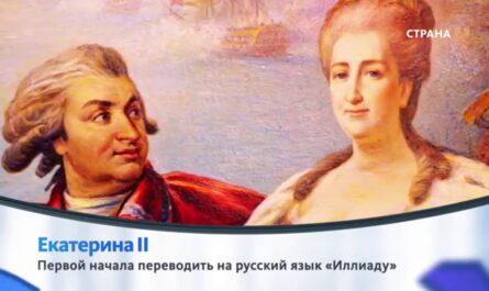 "Екатерина Великая   | Личности | Телеканал ""Страна"""