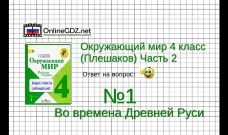 Задание 1 Во времена Древней Руси - Окружающий мир 4 класс (Плешаков А.А.) 2 часть