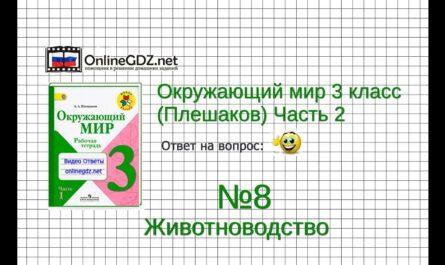 Задание 8 Животноводство - Окружающий мир 3 класс (Плешаков А.А.) 2 часть