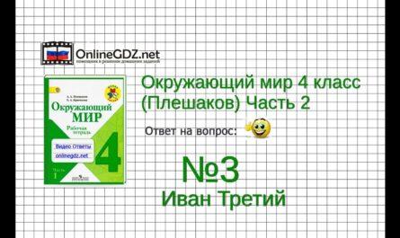 Задание 3 Иван Третий - Окружающий мир 4 класс (Плешаков А.А.) 2 часть