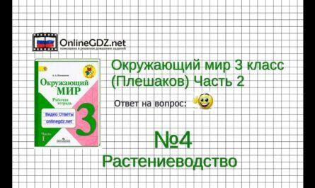 Задание 4 Растениеводство - Окружающий мир 3 класс (Плешаков А.А.) 2 часть