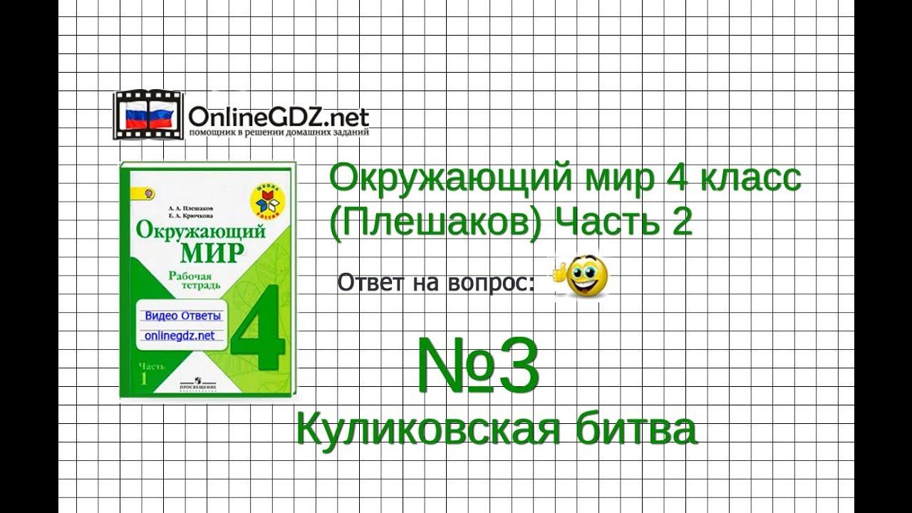 Задание 3 Куликовская битва - Окружающий мир 4 класс (Плешаков А.А.) 2 часть