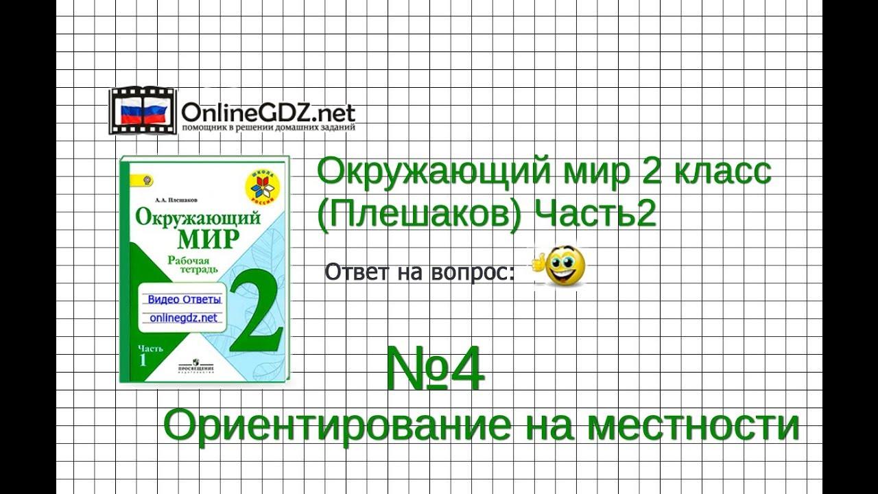 Задание 4 Ориентирование на местности - Окружающий мир 2 класс (Плешаков А.А.) 2 часть