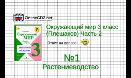 Задание 1 Растениеводство - Окружающий мир 3 класс (Плешаков А.А.) 2 часть