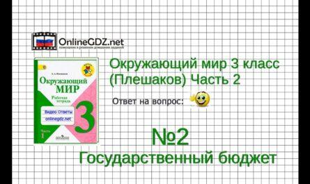 Задание 2 Государственный бюджет - Окружающий мир 3 класс (Плешаков А.А.) 2 часть