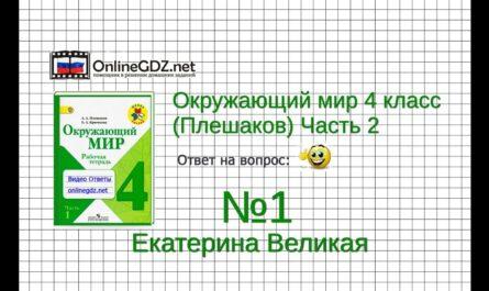 Задание 1 Екатерина Великая - Окружающий мир 4 класс (Плешаков А.А.) 2 часть